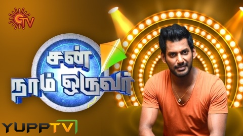 https://www.yupptv.com/channels/sun-tv/sun-naam-oruvar/latest