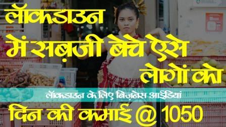 lockdown me paise kamane ka tarika | business ideas in hindi
