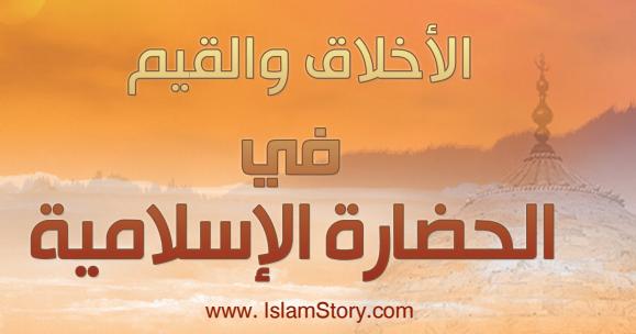 كتاب أصول الثقافة الإسلامية pdf