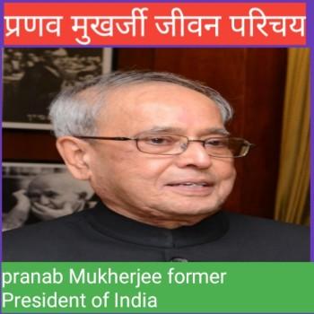 Pranab Mukherjee biography (प्रणब मुखर्जी जीवन परिचय) in hindi