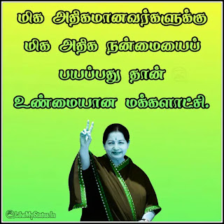 Jayalalithaa quote about politics