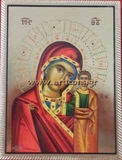 1062-1063-1064-www.articons.gr  εικόνες αγίων χειροποίητες εργαστήριο προσφορές πώληση χονδρική λιανική art icons eikones agion