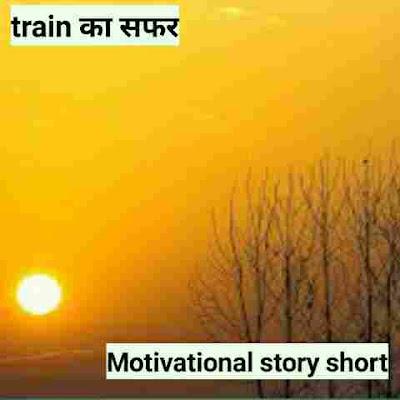 बेरोजगार का सफर   Motivational short story in hindi