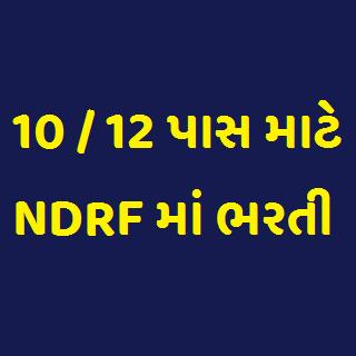 NDRF_GujaratRojgar.In
