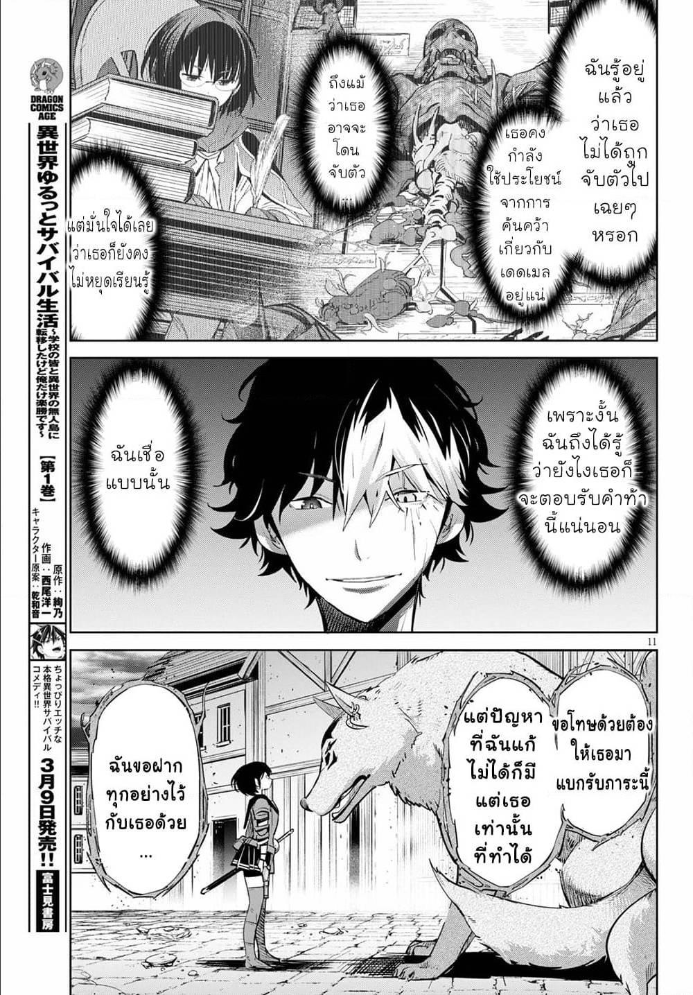 อ่านการ์ตูน Game obu Familia - Family Senki ตอนที่ 30 หน้าที่ 12