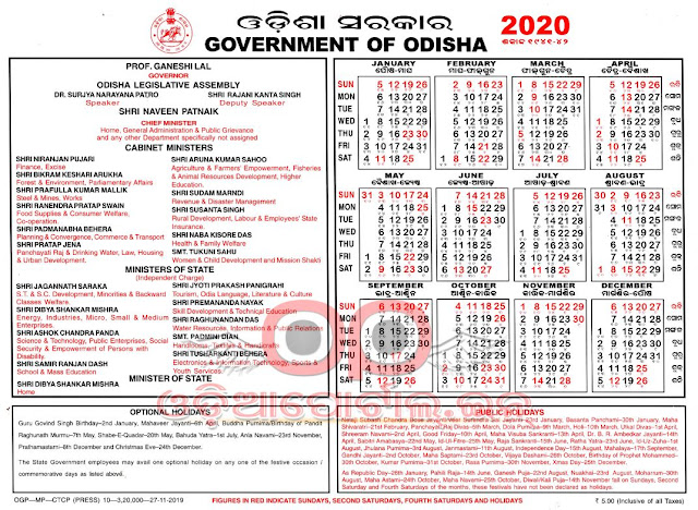 Download 2020 Odisha Government Official Calendar (High Quality), odisha govt calendar 2020, govt orissa calendar holidays list, 2020, odisha govt holiday list of 2020, pdf download of orissa govt calendar 2020. odisha govt calendar 2020 download
