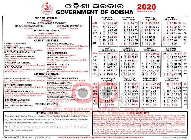 Download 2020 Odisha Government Official Calendar (High Quality), odisha govt calendar 2020, govt orissa calendar holidays list, 2020, odisha govt holiday list of 2020, pdf download of orissa govt calendar 2020. odisha govt calendar 2020 download