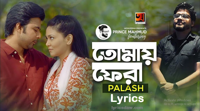 Tomay Fera Lyrics Palash