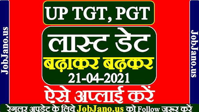 UP TGT PGT ऑनलाइन फॉर्म भरने की तिथि बढ़ाई गई