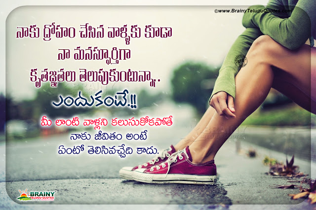 telugu quotes, nice words about life in telugu, famous words about life in telugu