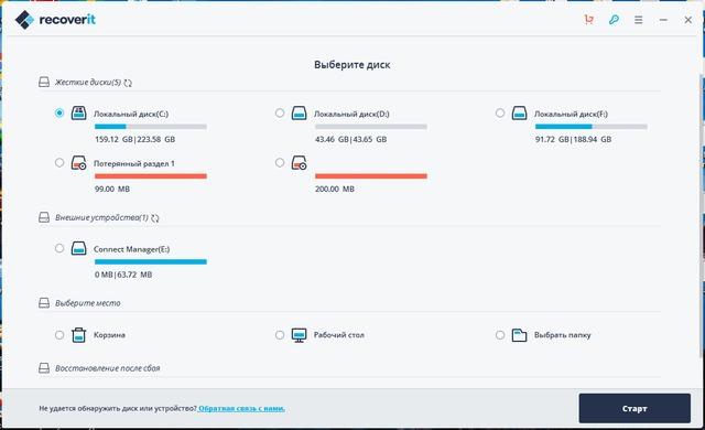 تحميل أفضل برنامج لاستعادة البيانات والملفات المحذوفة والمفقودة Wondershare Recoverit Ultimate 8.1.0.28