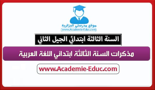 مذكرات السنة الثالثة ابتدائي الجيل الثاني اللغة العربية