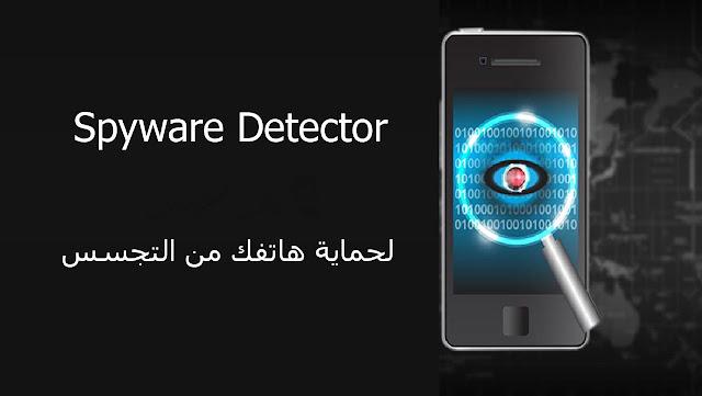تطبيق حماية هاتفك من التجسس والاختراق
