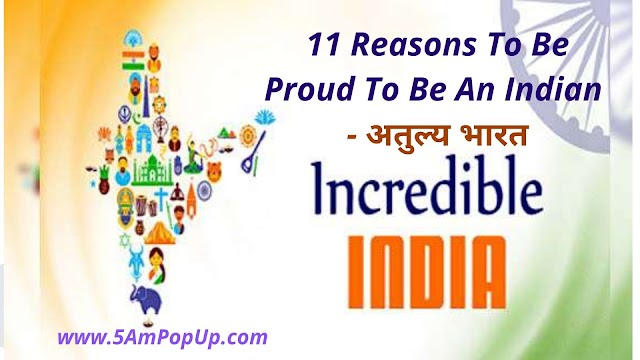 11 Reasons To Be Proud To Be An Indian - अतुल्य भारत