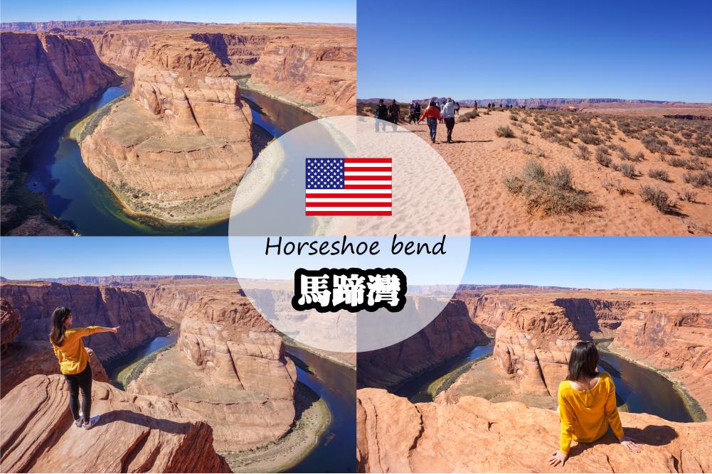 馬蹄灣(Horseshoe bend)