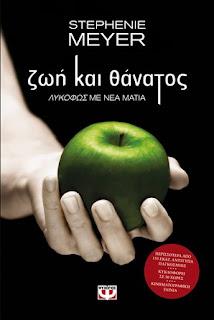 http://www.psichogios.gr/site/Books/show/1003840/zwh-kai-thanatos