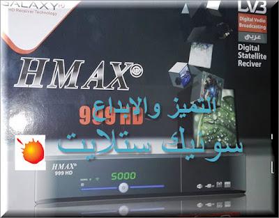 احدث ملف قنوات HMAX 999 HD  محدث دائما بكل جديد
