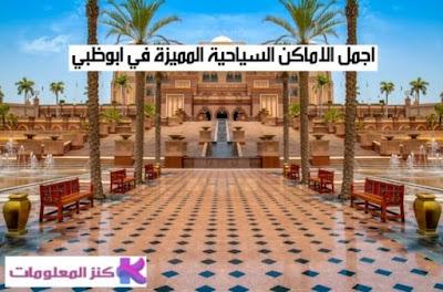 الاماكن السياحية المميزة في ابوظبي