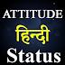 2017 Latest  Dekh Pagli Status - Hindi Me