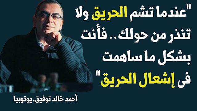 اقتباسات وأقوال للكاتب المصري أحمد خالد توفيق