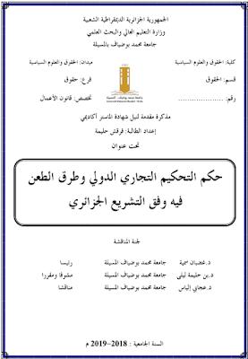 مذكرة ماستر: حكم التحكيم التجاري الدولي وطرق الطعن فيه وفق التشريع الجزائري PDF