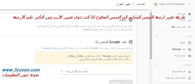 كيفيه تحويل الارشفه من دومين مجاني الي دومين مدفوع في مشرفي المواقع في حاله تغيير الاسم