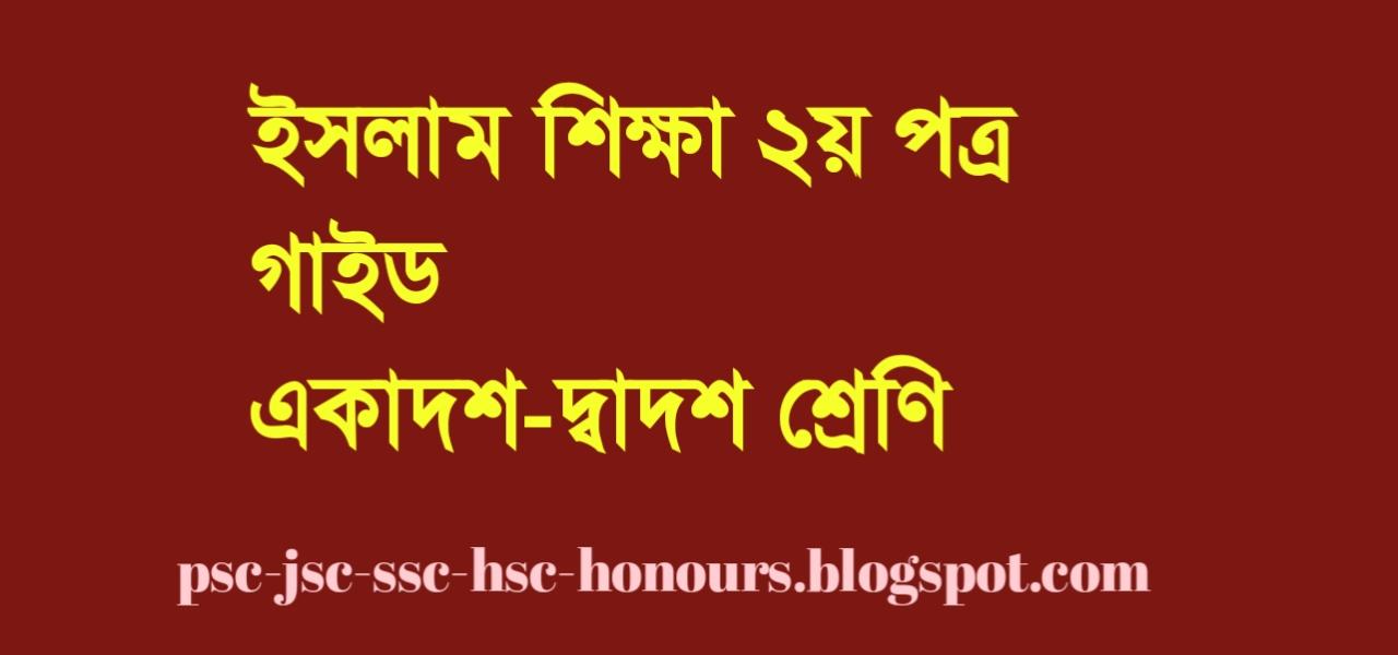 এইচএসসি ইসলাম শিক্ষা ২য় পত্র নোট pdf ডাউনলোড