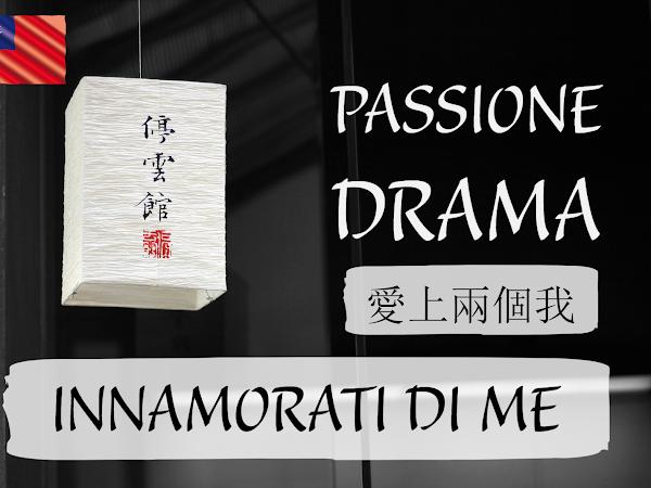 Passione Drama #09 - Innamorati di me 愛上兩個我