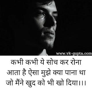 sad status in hindi with photo