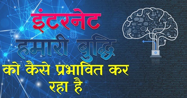internet affecting our intelligence hindi ppt