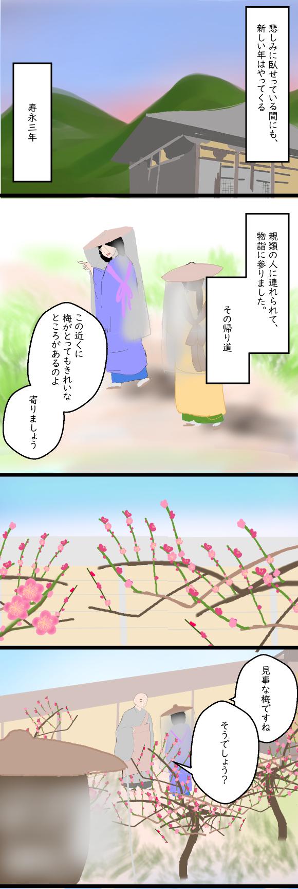 梅の花と資盛。平家、福原に結集。【建礼門院右京大夫集あらすじマンガ】
