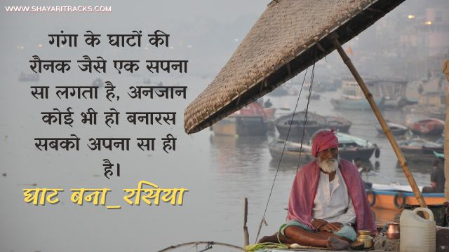 Ganga ghat quotes in hindi