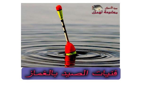 طريقة الصيد بالغماز (الفلة) في المياه العذبة