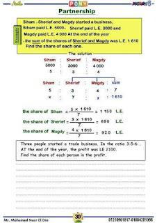 مذكرة بوني في شرح منهج الماث للصف السادس الابتدائي الترم الاول