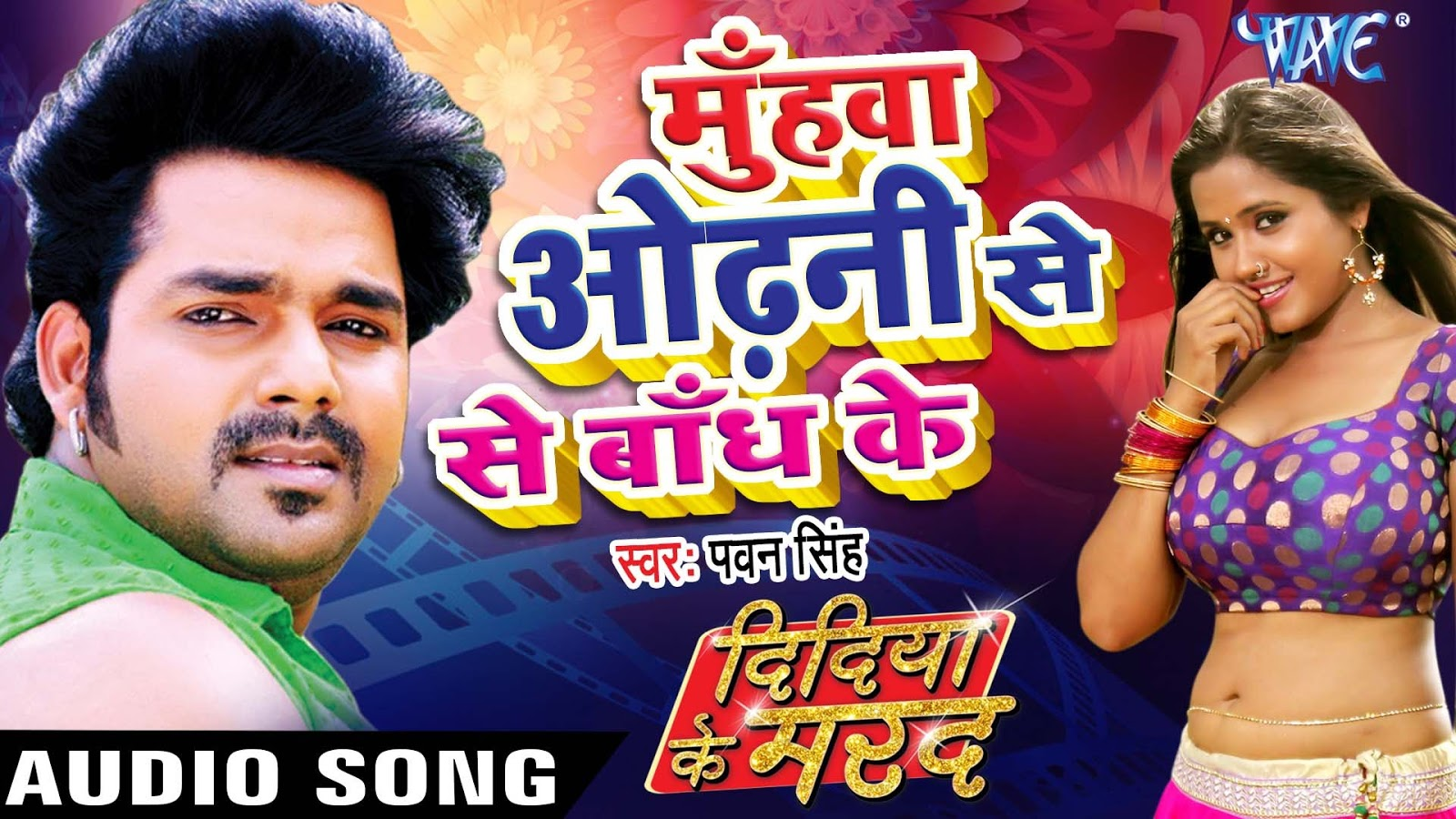 Bhojpuri holi album video song apk download | apkpure. Co.