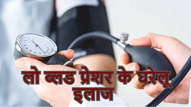 Low Blood Pressure के घरेलू इलाज