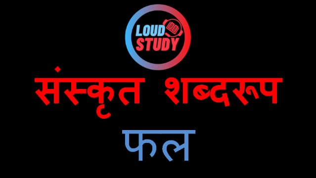 fal-Shabd-roop-sanskrit-with-hindi-meaning