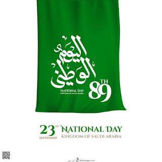 اليوم الوطني السعودي 2019
