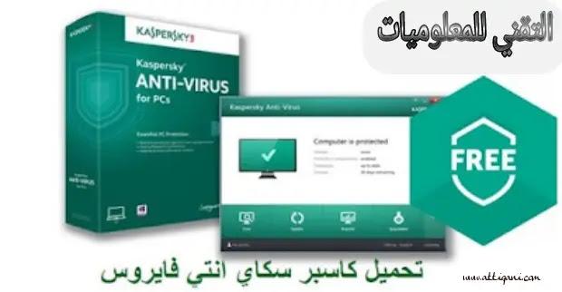 عملاق كاسبيرسكي-2021-Kaspersky يطلق النسخة المجانية من برامج مكافحة الفيروسات وحماية الحاسوب الشخصي