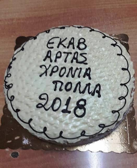 Άρτα: Τη Βασιλόπιτα Έκοψαν Οι Εκαβίτες Στην Αρτα ..Σήμερα Κόβουν Την Πρωτοχρονιάτικη Πίτα Τους Οι Διασώστες Στα Ιωάννινα
