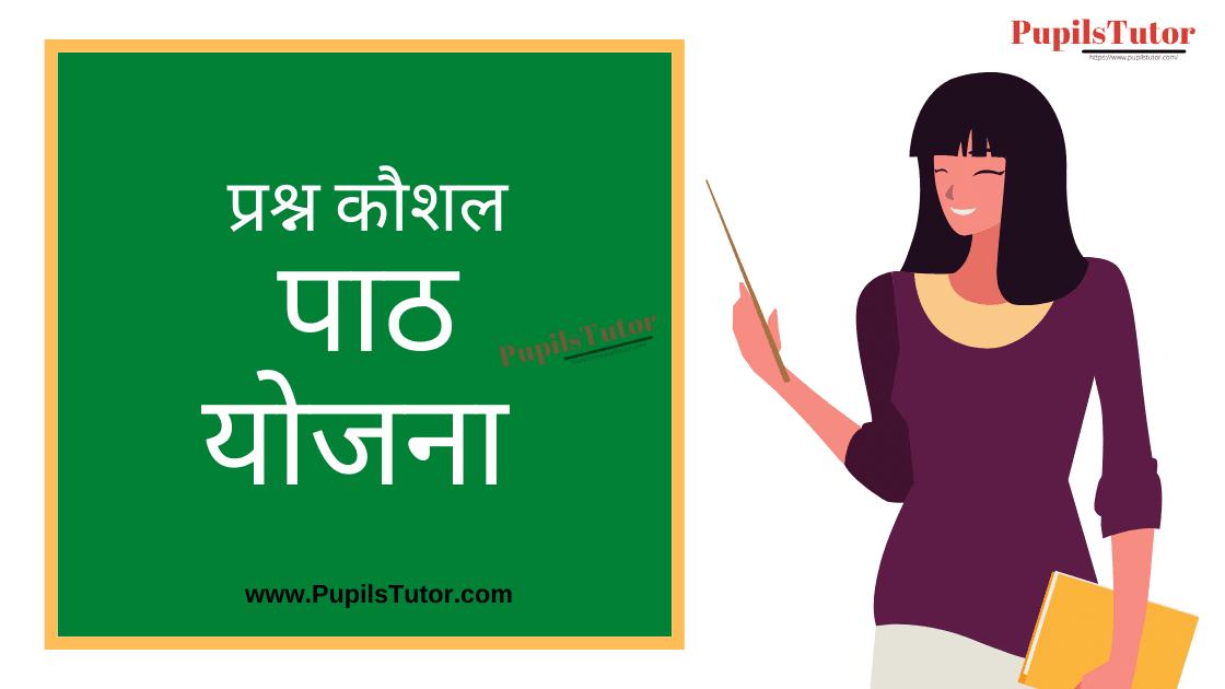 Prashan Kaushal Hindi Lesson Plan for B.Ed/DELED   प्रश्न कौशल हिंदी पाठ योजना   Prashan Kaushal Hindi Lesson Plan
