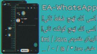 نسخة واتساب عمرو سلام التحديث الجديد - EA Whatsapp V3