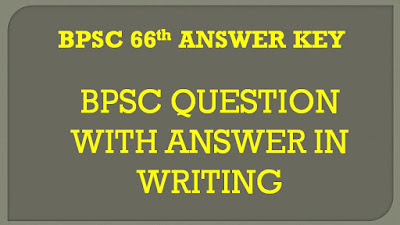 BPSC ANSWER KEY, BPSC question and answer 2020