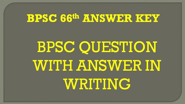 BPSC ANSWER KEY 66th - 27 - 12 - 2020   BPSC QUESTION AND ANSWER IN HINDI