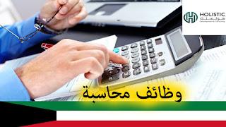 وظائف شاغرة في الكويت بتاريخ اليوم ,وظائف محاسبة الكويت