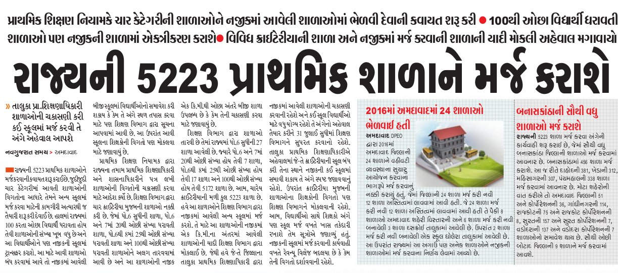5223 primary schools in the state will be merged