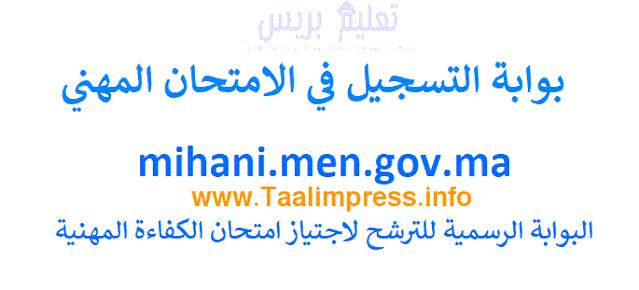 بوابة التسجيل في الامتحان المهني mihani.men.gov.ma 2020