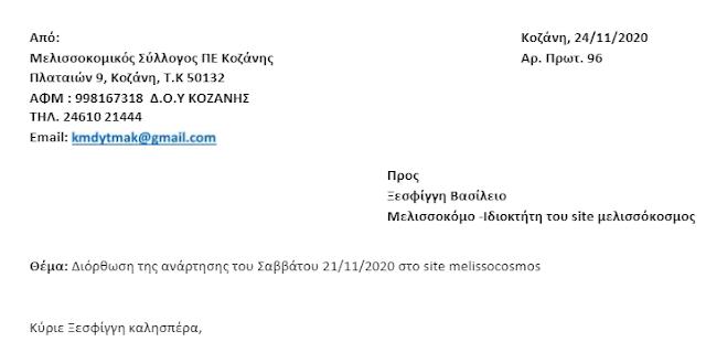 Ο Μελισσοκομικός Σύλλογος Κοζάνης ζητάει διόρθωση ανάρτησης του Melissocosmos