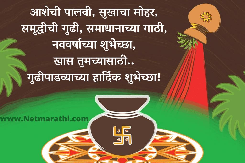 Gudi-Padwa-Shubhechha-in-Marathi