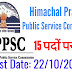 HPPSC Recruitment for various posts last date to apply 22/10/2019